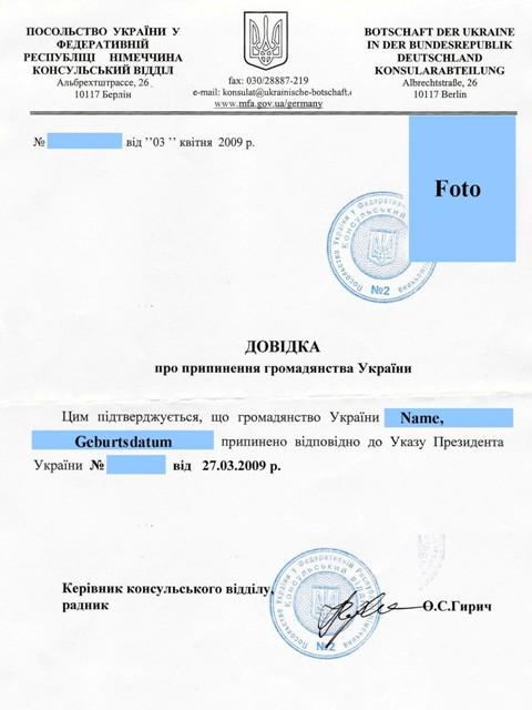 заявление на выход из гражданства украины образец - фото 11