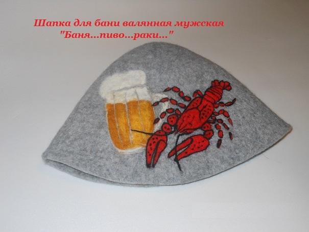 Поздравление к подарку банная шапка и