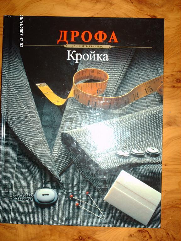 книга кройка дрофа
