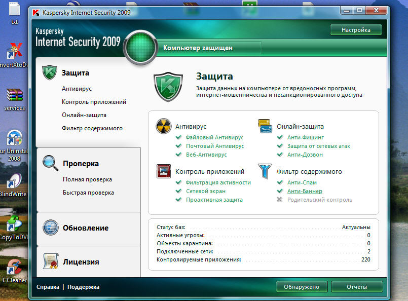 Ключ До Kaspersky Internet Security 2009