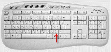 Как сделать на клавиатуре знаки препинания
