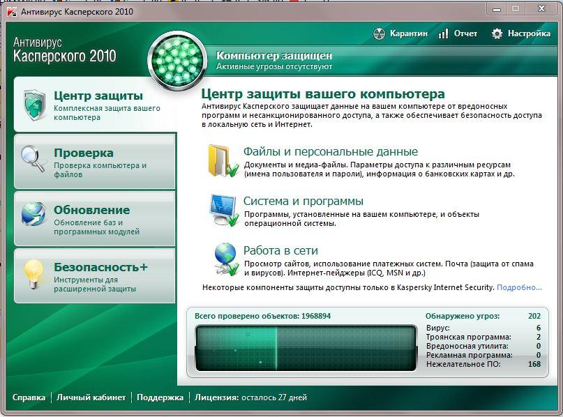 Патч Kaspersky Internet Security Для Ключей