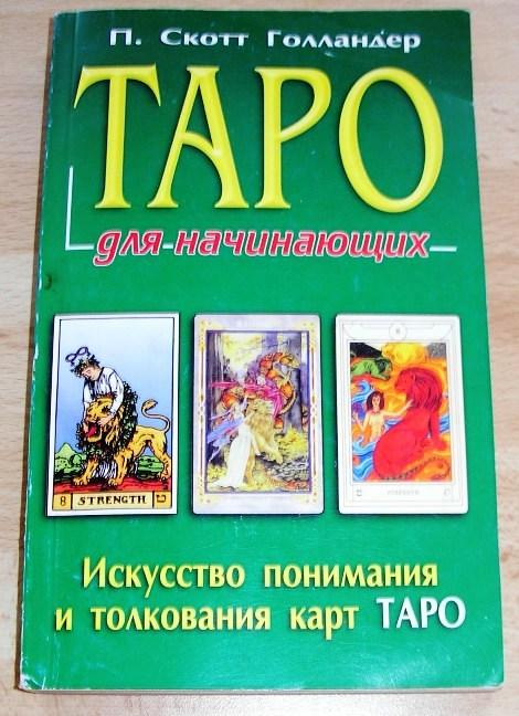 Таро для начинающих - Голландер П.С. - купить книгу с доставкой.