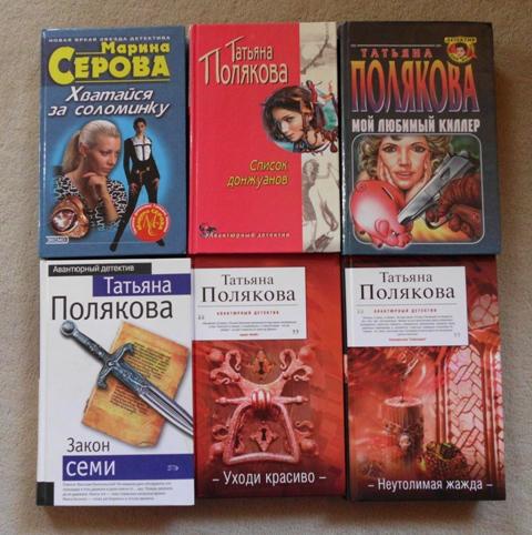 Скачать татьяна полякова новые книги