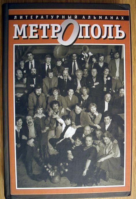 http://files.germany.ru/wwwthreads/files/1984-9586735-Metropol.JPG