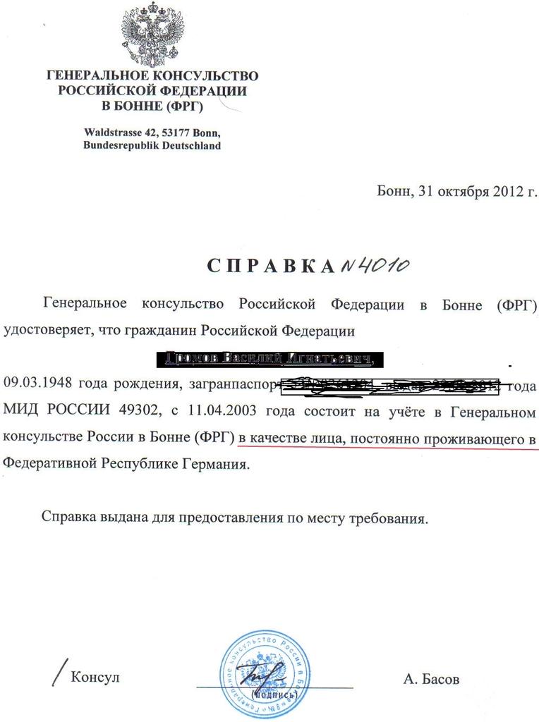 правила постановки и снятия с регистрационного учета - фото 7
