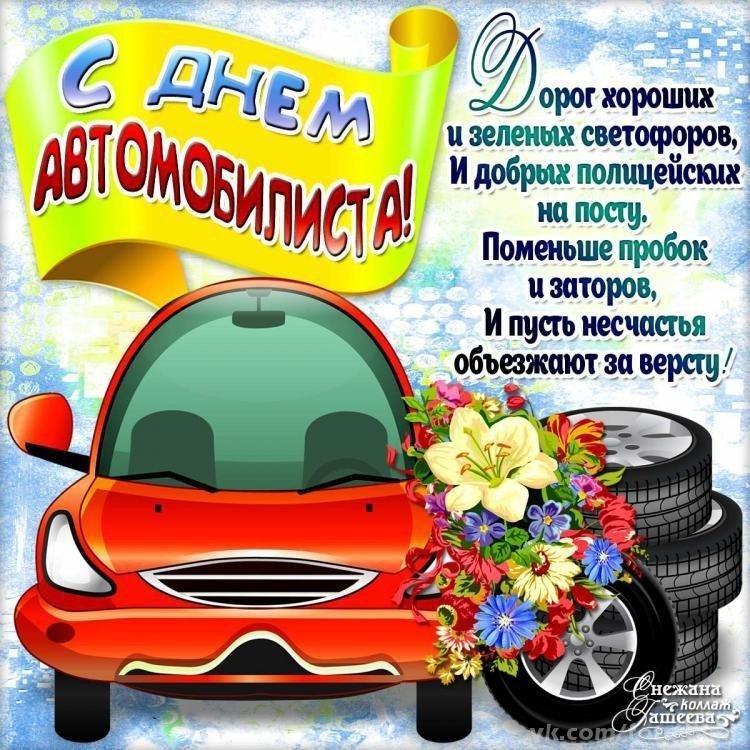 Поздравления ко дню водителя с картинками