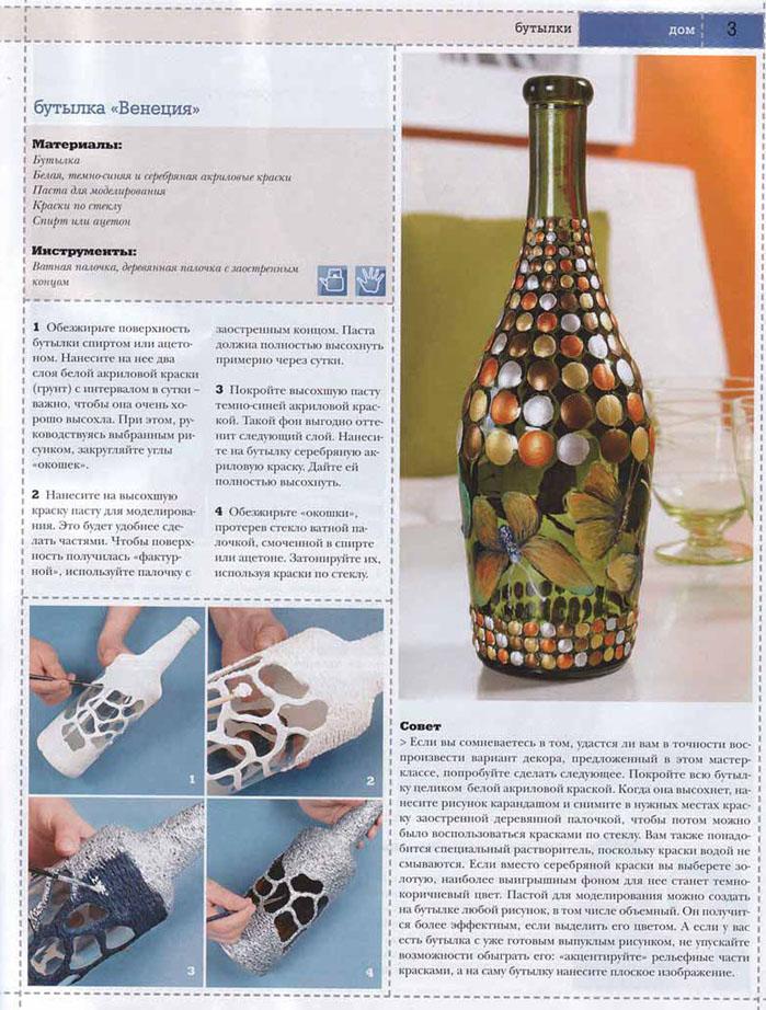Декорирование бутылки своими руками мастер класс 20