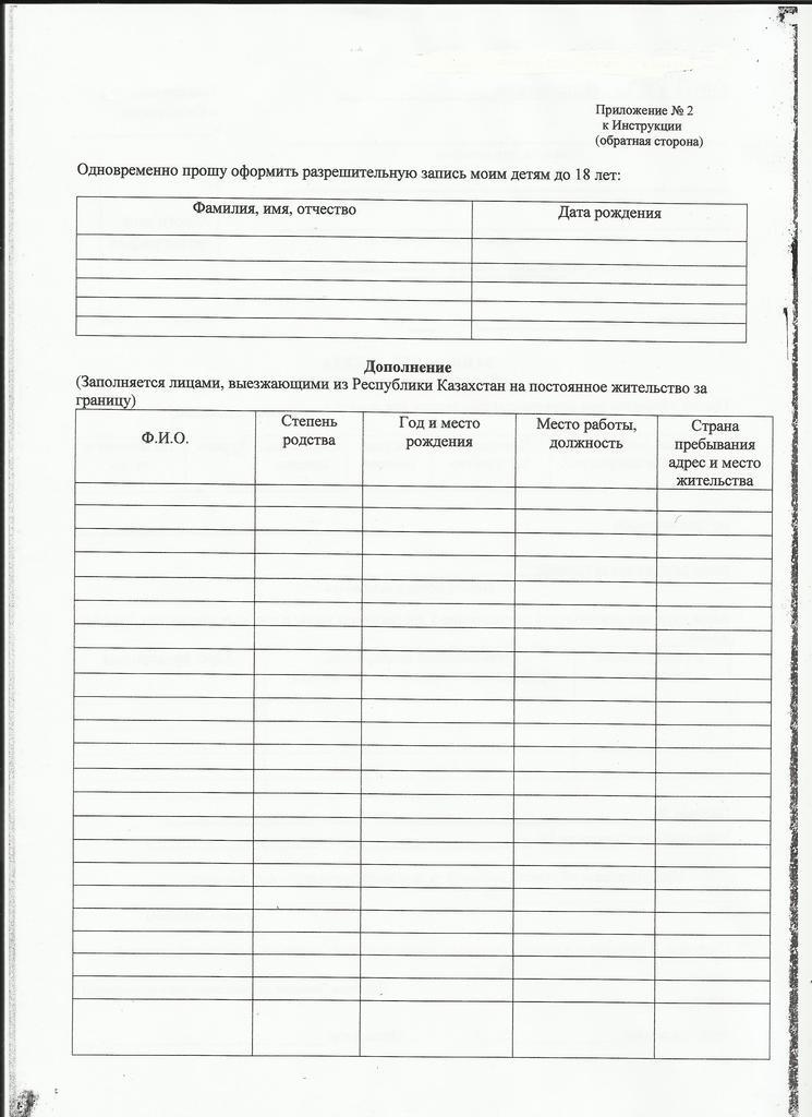 заявление-анкета для выезда на пмж из казахстана образец заполнения - фото 11