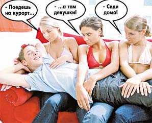 Три девушки и один мужчина