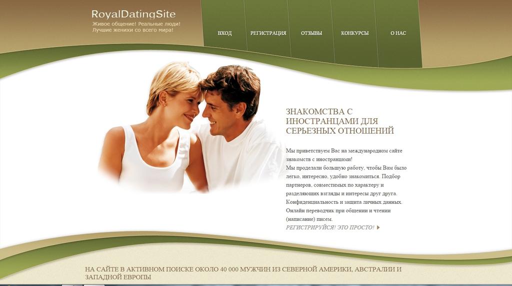 Какие есть сайты знакомств для серьезных отношений как себявести если парен после знакомства приглашает к себе домой