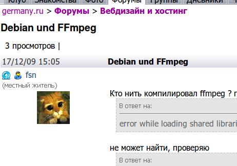 Установка ffmpeg на хостинг создание сайтов flash учебник