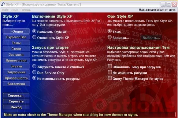 Скачать Style XP 3.19 бесплатно.