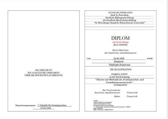 Корректный перевод Диплома Немецкий язык Прикреплённые файлы