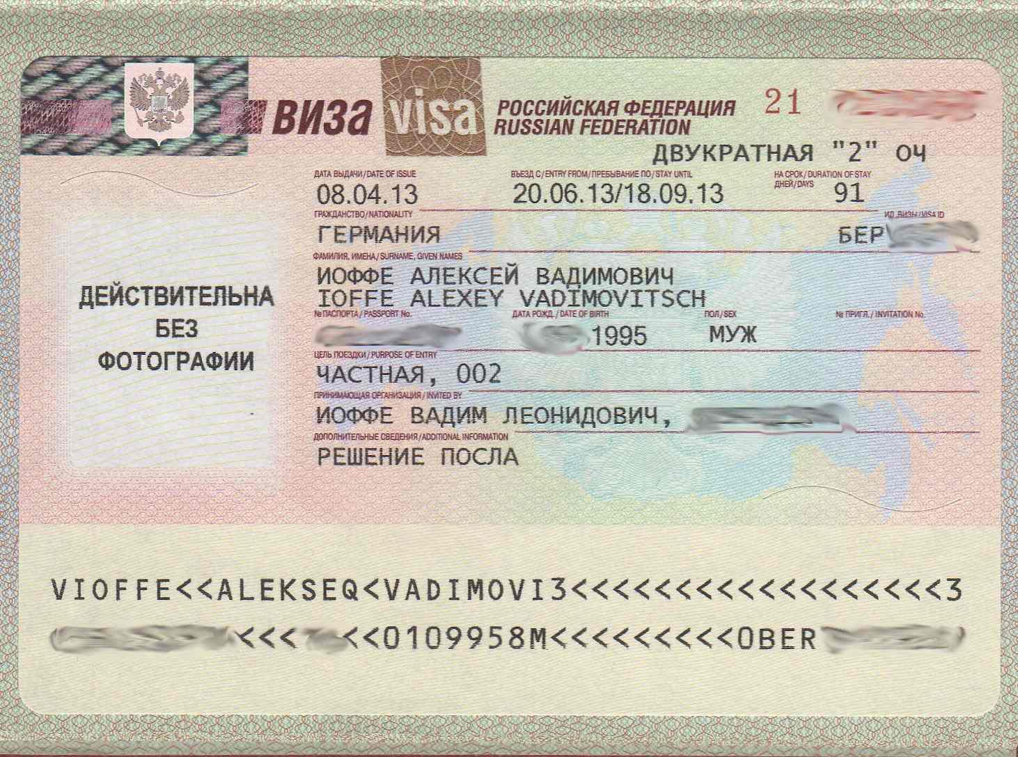 Обыкновенная частная виза в россию