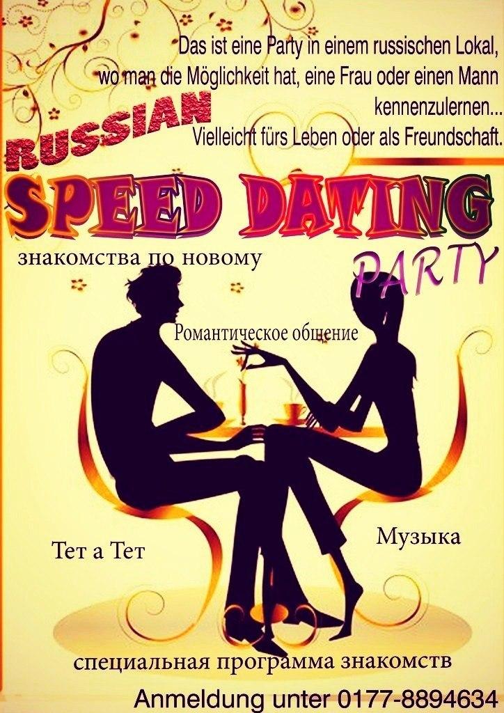 Программа для знакомств в клубе
