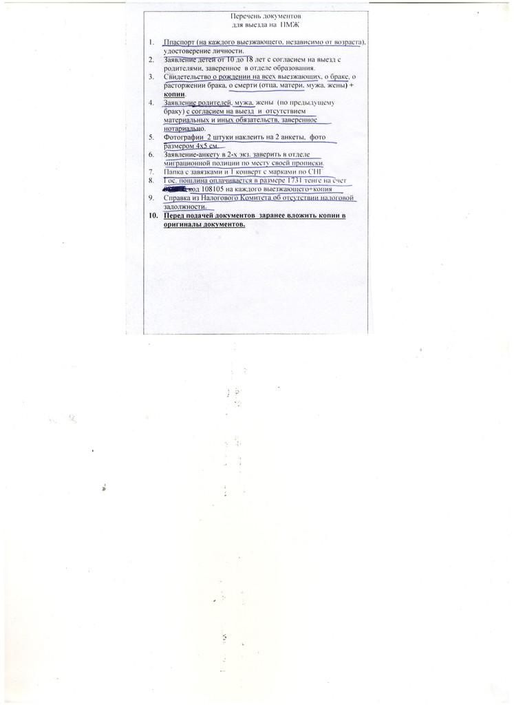 приложение 2 к перечню п 3 для военкомата бланк